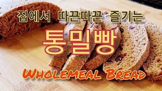 고소한 통밀빵 | 제빵기없이 뚝딱 | 100% Whol…