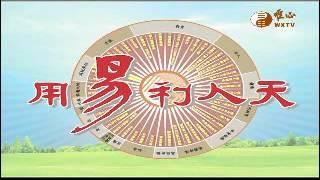 元諄法師 元伍法師 元森法師 【用易利人天118-120】| WXTV唯心電視台