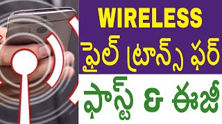 WIRELESS FILE TRANSFER FOR ANY ANDROID DEVICE EXPLAINED IN TELUGU