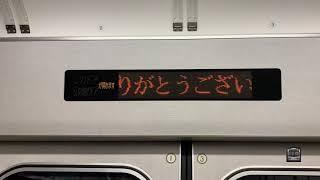 【愛知環状鉄道】年に1回のレア行先 「八草行き」車内案内