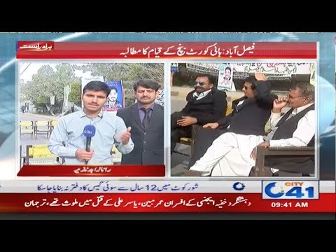 Faisalabad Lawyers Protest For High Court Bench | 15 Jan 2019 | City 41