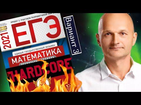 Решаем ЕГЭ 2021 Ященко Математика профильный Вариант 3 (повышенная сложность)
