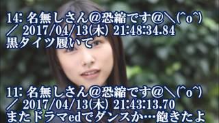 桜井日奈子の新作ダンス動画公開!! 他にもエンタメ系情報を中心に動画...