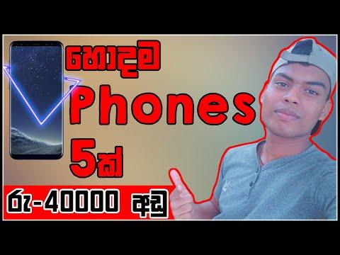 Best Mobile Phones Under 40,000 In Sri Lanka 2020