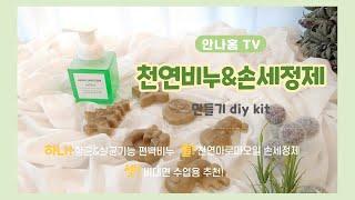 천연편백비누+손세정제 만들기(더빙)-안나홈TV