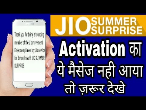 Reliance Jio sim summer surprise offer Activation Message | jio latest news