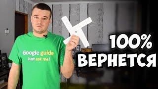 видео Как сделать из бумаги бумеранг?