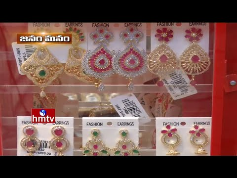 Janam Manam | Special Story On Chilakalapudi Rold Gold Jewellery In Machilipatnam | Krishna | HMTV