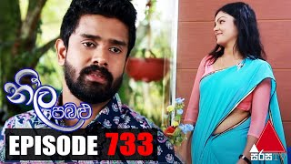 Neela Pabalu - Episode 733 | 23rd April 2021 | @Sirasa TV Thumbnail