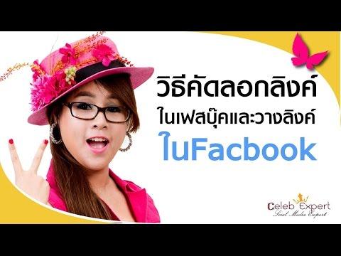 วิธีคัดลอกลิงค์ในเฟสบุ๊คและวางลิงค์ในFacbook/การตลาดออนไลน์ by ออบขวัญ