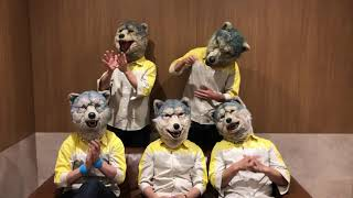 MAN WITH A MISSION コメント