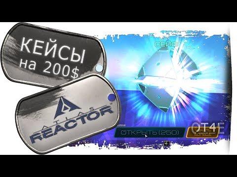 видео: atlas reactor - Открытие КЕЙСОВ на 200 баксов! 2️⃣0️⃣0️⃣ 💲💲💲