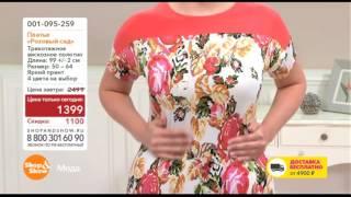 Shop & Show (Одежда). 001095259 Платье Розовый Сад