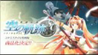 Legend of Heroes 空の軌跡 -