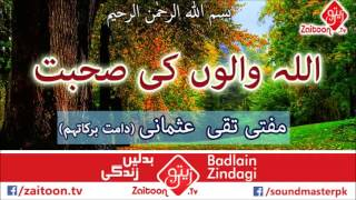 Allah Walo Ki Sohbat - Mufti Taqi Usmani