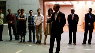 東京都現代美術館・ドイツ文化センター館長・セレモニー挨拶