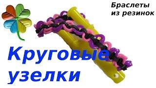Как сделать браслет из резинок. Браслет круговые узелки. Видеоурок 19 ♣Klementina Loom♣