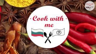 Cook with me 1 выпуск