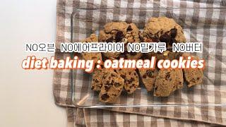 다이어트베이킹 | 전자레인지로 오트밀 초코칩 쿠키 만들…