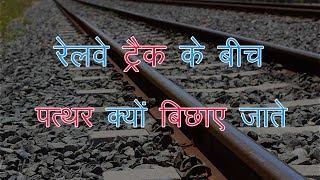 Why crushed stones used on railway tracks   stone ballast on railway track in indian railway