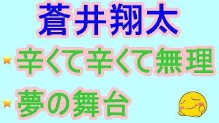 蒼井翔太 ☆辛くて辛くて無理 ☆夢の舞台