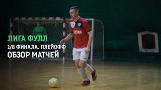 Футбол Уфа обзор матчей 1 8 финала Мини футбольный сезон 19 20