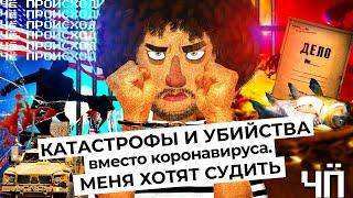 Чё Происходит #12 | Норильску конец? Что стало с Кадыровым? Почему «врёт» Билл Гейтс?