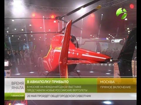 Смотреть HeliRussia 2018. Новые вертолёты для Арктики на выставке в Москве онлайн