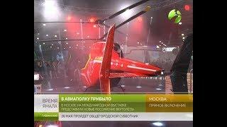 Смотреть видео HeliRussia 2018. Новые вертолёты для Арктики на выставке в Москве онлайн