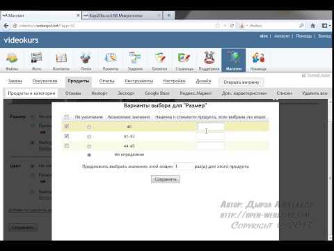 10 2 7  Дополнительные характеристики Видеокурс webasyst от А до Я Как открыть Интернет магазин