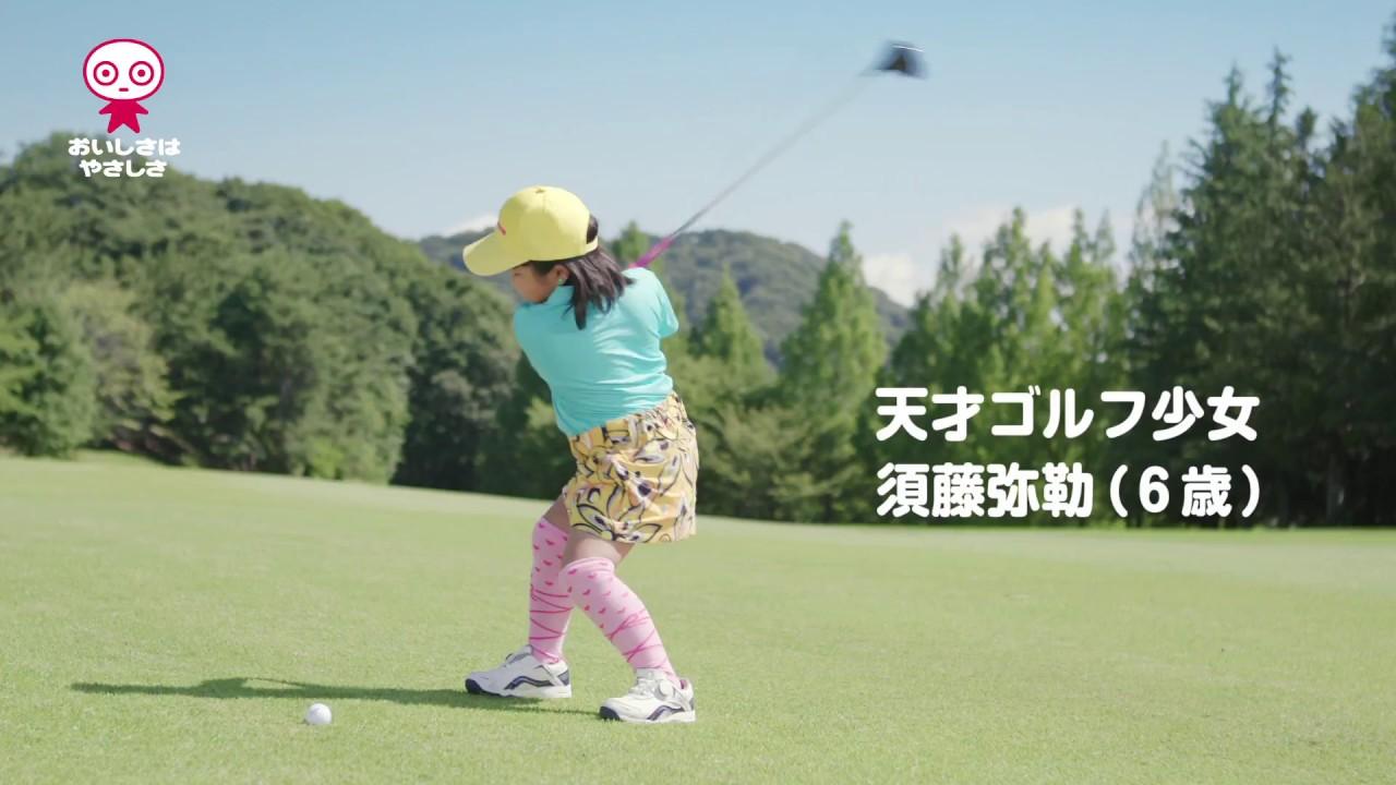 ゴルフ 弥勒 ちゃん