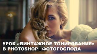 Урок винтажное тонирование в Photoshop от ФотоГоспода