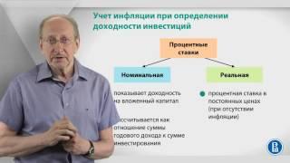 Уроки финансовой грамотности | Лекция 2: Совокупный личный капитал