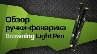 Обзор ручки Browning Light pen