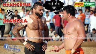 JHAMOLA Vs MANHORPUR KABADDI MATCH AT MANHORPUR JIND