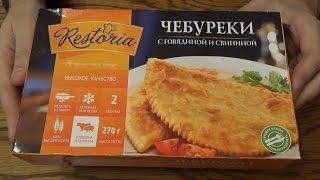 Обзор на Вкусные Чебуреки от компании Restoria. Быстрая еда.