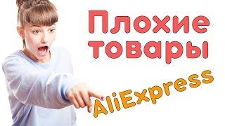 Плохие и Ненужные товары с Aliexpress!(, 2014-06-09T07:30:00.000Z)