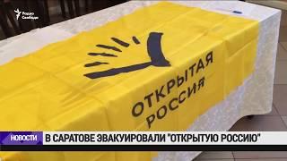 В Саратове эвакуировали 'Открытую Россию' /  Новости