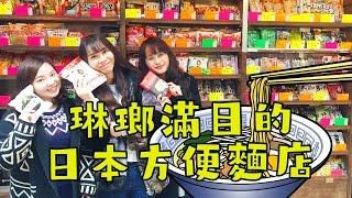 惊奇日本:超過250種以上泡麵的專賣店【250種類以上のインスタントラーメン専門店】~ビックリ日本~