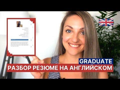 Подробный разбор резюме на английском языке: Graduate
