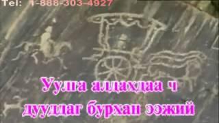 Karaoke Burhan eej mini Бурхан ээж минь Монгол Караоке