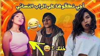 آجي نطلقوها على الراب النسائي 😂😂 ( ختك 😂 - بنت الستاتي - قرطاس النسا) / RAP Maroc 🎵🔥