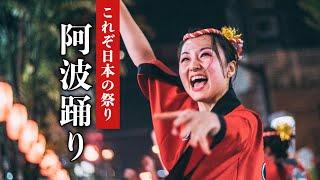 2017年7月28日に行われた『第46回 神楽坂まつり』熱狂の阿波踊り大会のプロモーションビデオが完成しました。 □寶船(たからぶね)TAKARABUNE 1995年、阿波踊りの ...