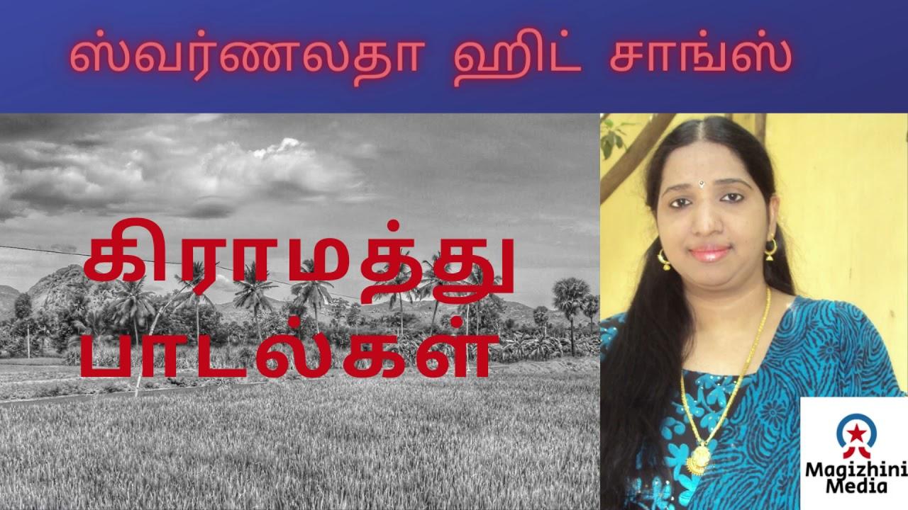 Download SWARNALATHA SONGS   ஸ்வர்ணலாதா பாடல்கள்   TAMIL VILLAGE SONGS   ILAYARAJA MELODIES