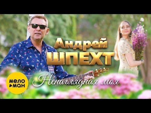 Смотреть клип Андрей Шпехт - Ненаглядная Моя