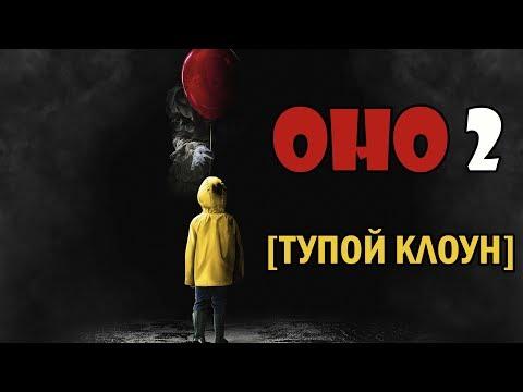 ТРЕШ ОБЗОР фильма ОНО 2 [КЛОУН - ЧМО]