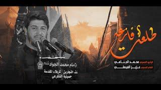 طلعت فازعه | محمد الجنامي