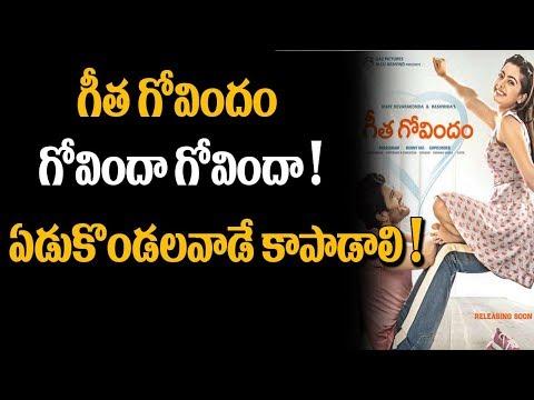 Geetha Govindam Movie Review | Vijay Deverakonda | Rashmika Mandana | Parasuram | Super Movies Adda