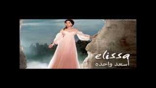 New Elissa - Albi Hases Feek / جديد اليسا - قلبي حاسس فيك