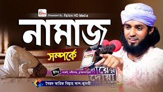 নামাজ সম্পর্কে | সৈয়দ আরিফ বিল্লাহ আল-ক্বাদরী সাহেব | 01748441998 | Fahim HD Media.